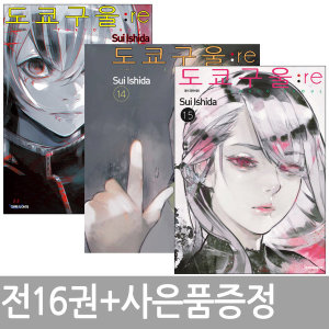 도쿄 구울 : re 1 ~16권 세트 / 미니노트 증정