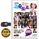 노래USB 인기짱 고속도로 100곡-트로트USB 인기가요 차량용 효도라디오 음원 MP3 PC 한국저작권 승인 정품