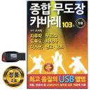 노래USB 종합 무도장 캬바레 103곡-지루박 부르스 등 차량용 효도라디오 음원 MP3 PC 한국저작권 승인 정품