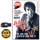노래USB 최진우 딴따라 100곡-트로트 가요메들리 등 차량용 효도라디오 음원 MP3 PC 한국저작권 승인 정품