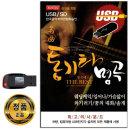 노래USB 통기타 명곡 베스트 94곡-포크송 발라드 7080 차량용 효도라디오 음원 MP3 PC 한국저작권 승인 정품