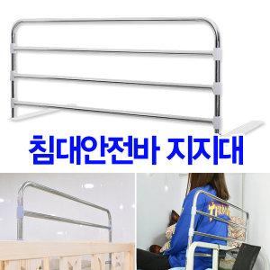 2층 침대 안전바 기숙사 침대 난간 안전가드
