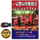 노래USB 파워 짱나이트댄스 80곡-7080댄스음악 가요 차량용 효도라디오 음원 MP3 PC 한국저작권 승인 정품