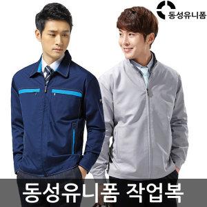 동성유니폼/춘하작업복점퍼/춘하근무복/유니폼/단체복