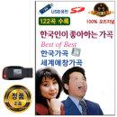 노래USB 한국인이 좋아하는 가곡 122곡-한국 세계 등 차량용 효도라디오 음원 MP3 PC 한국저작권 승인 정품