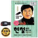 노래USB 현철 골든베스트 82곡-트로트 성인가요 뽕짝 차량용 효도라디오 음원 MP3 PC 한국저작권 승인 정품