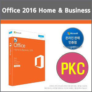 Office 2016 Home and Business PKC 한글 오피스2016.