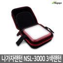 나가자랜턴 3색LED 캠핑랜턴 국산 NSL-3000 블랙포인트