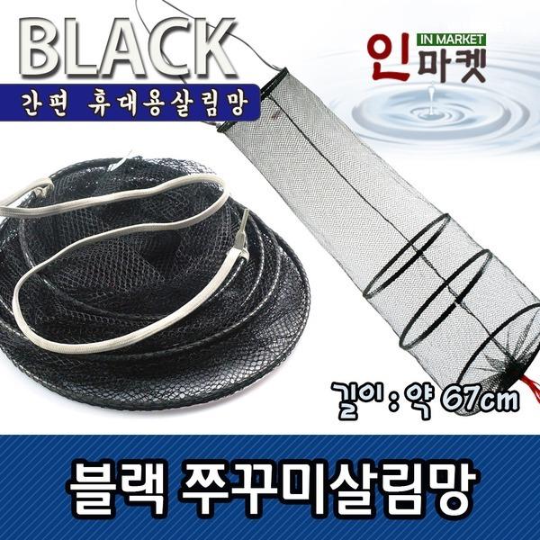 블랙 쭈꾸미살림망 새우 호래기 쭈꾸미 갑오징어 망
