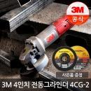 3M 그라인더 4CG-2 4인치 전동핸드그라인더+사은품