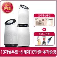 LG공기청정기렌탈 10개월무료+10만원+특별사은품