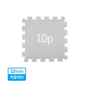 유아/어린이안전용품 지앤마안심퍼즐매트12mm그레이10p