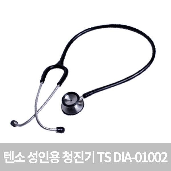 텐소 양면 청진기 TS DIA-01002 성인용 기계식청진기