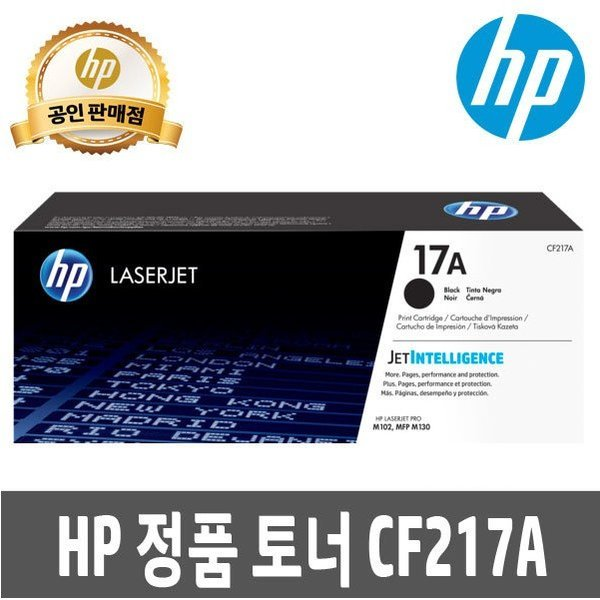 [HP] 정품토너 17A 검정/CF217A /정품토너/HP 공인인증점/DC