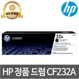 정품 드럼 32A/CF232A /HP 공인인증점/DC