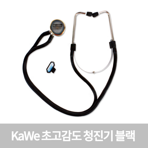 가베 초고감도 청진기 블랙 KaWe 양면청진기 병원용