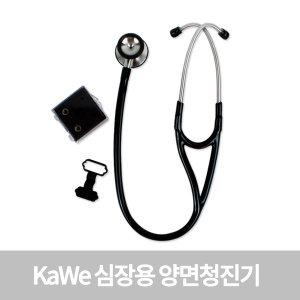 가베 심장용 양면 청진기 KaWe 병원용 기계식청진기