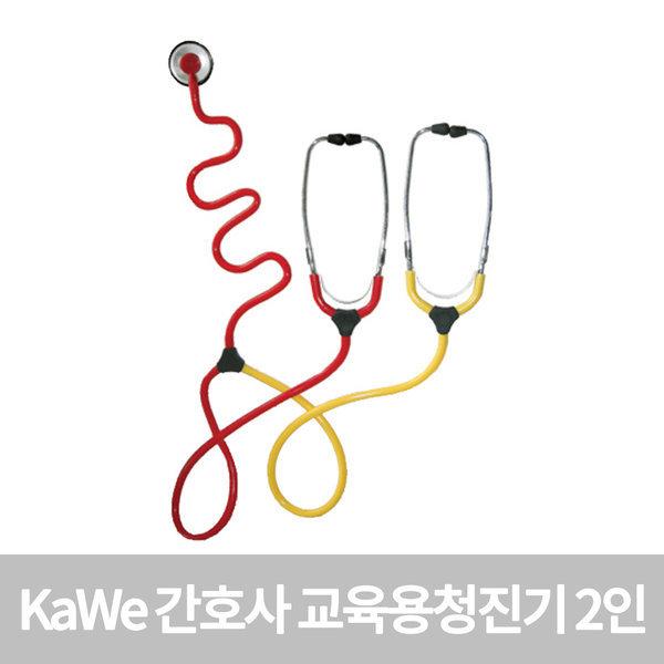 KaWe 교육용 청진기 2인용 간호사용 양면청진기