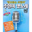 주현미 옛노래 92곡 SD카드 효도라디오 mp3 음원노래칩
