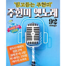 주현미 옛노래 92곡 USB 효도라디오 차량용 mp3 노래칩