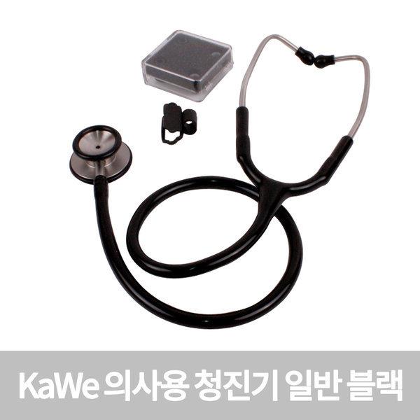 KaWe 의사용 청진기 일반 블랙 병원용청진기
