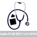 가베 의사용 청진기 소아 네이비 KaWe 병원용청진기