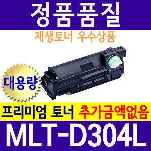 MLT-D304L SL M4583NX M4583FX M4530NX 호환