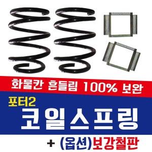 포터2/봉고3 -서스펜션 보강 코일스프링/이탈방지