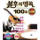 불후의명곡 논스톱 100곡 SD카드 효도라디오mp3노래칩