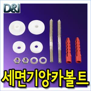 D411 DI앙카볼트/칼브럭/세면대고정용/세면기부속