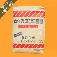 시멘트몰탈/2~3시간에 빨리굳는시멘트몰탈및 바닥보수