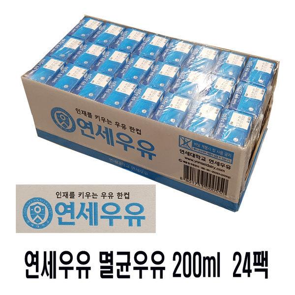 연세우유 멸균우유 200ml 24팩 흰우유 국산원유