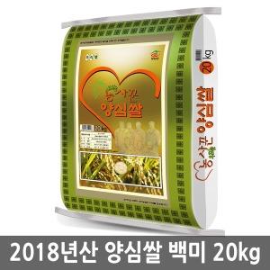 농사꾼 양심쌀 백미 20kg 2018년산