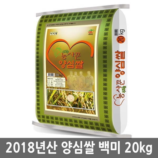 농사꾼 양심쌀 백미 20kg 2018년 햅쌀