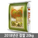 농사꾼 양심쌀 찹쌀 20kg 2018년