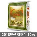 농사꾼 양심쌀 찰현미 현미찹쌀 10kg 2018년 찰현미