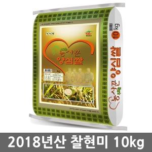 농사꾼 양심쌀 찰현미 현미찹쌀 10kg 2018년 햅찰현미