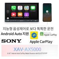 안드로이드 오토 소니 XAV-AX5000 애플 카플레이