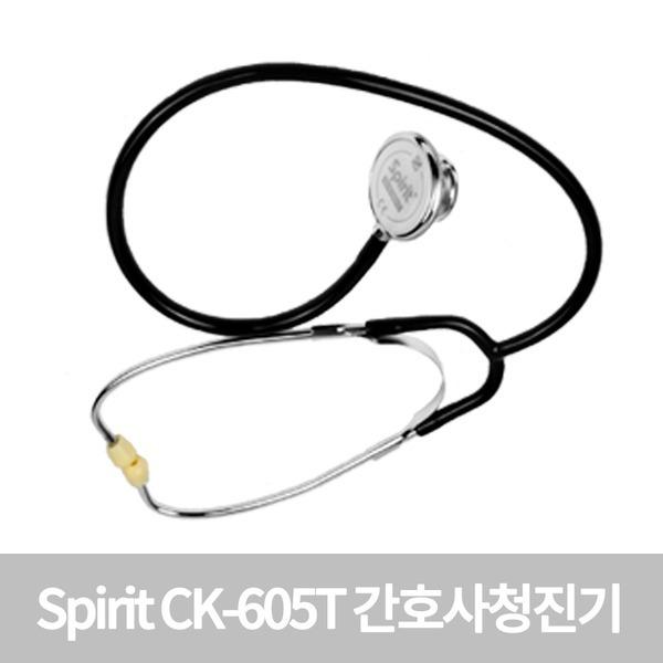 Spirit CK-A605T 간호사 청진기 양면청진기 간호사용