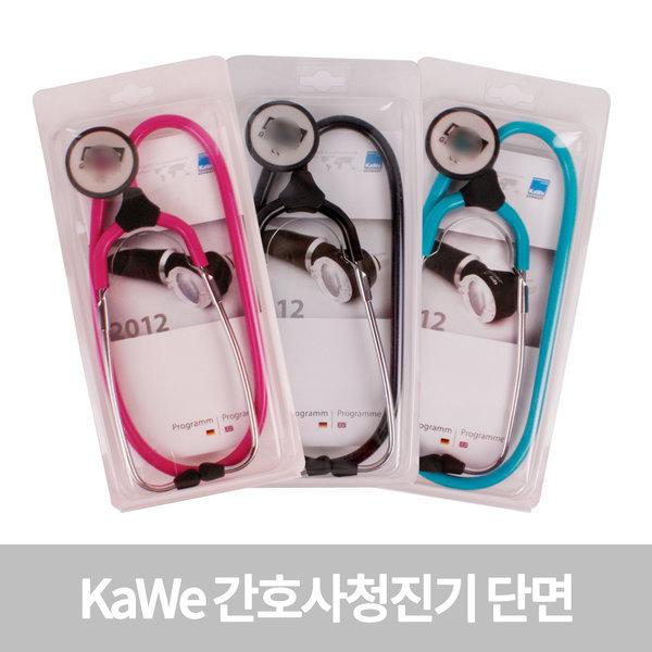 KaWe 간호사 청진기 단면 블랙 가베 스틸청진기