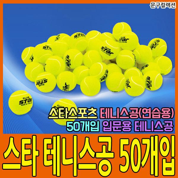 스타 테니스공/테니스공/50개/입문용/연습용/스타클럽