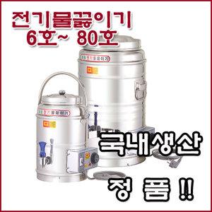 전기물통6호~80호/전기물끓이기/전기포트/전기온수기
