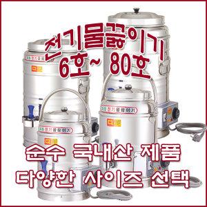 전기물통6호~60호/전기물끓이기/전기포트/전기온수기