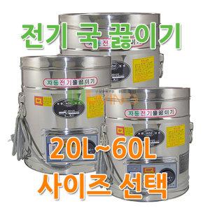 전기국통20호~60호/전기국끓이기/급식용국통