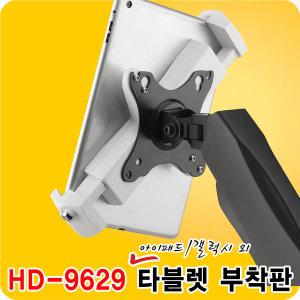 HD-9629 태블릿 부착판 한글 설명서 설치자재 기본제공