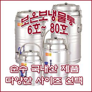 보온보냉물통6호~60호/보온물통/대형물통/스텐물통