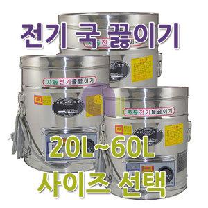전기국통20호~60호/전기국끓이기/전기포트/전기온수통