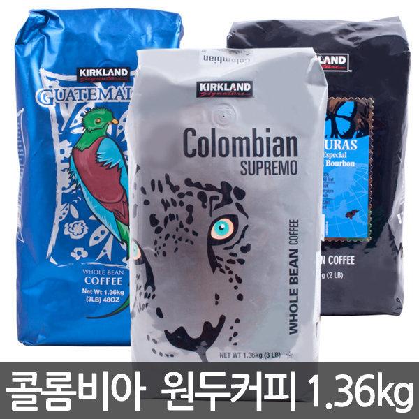 콜롬비아 슈프리모 원두커피 1.36kg /에스프레소
