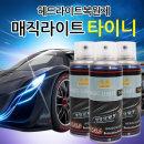 헤드라이트복원제진짜UV 차단(2~3대용)(재료+사포8장)