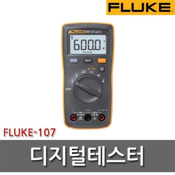 플루크 디지털테스터기/FLUKE-107/측정/테스터기/멀